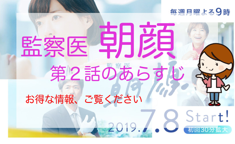 asagao_arasuji_02wa