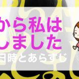 dakara_arasuji