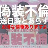 gisoufurin_arasuji