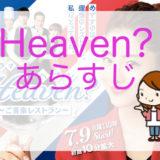 「Heaven?〜ご苦楽レストラン〜」放送日時とあらすじ