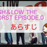 highlow_arasuji