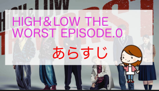 「HiGH & LOW THE WORST EPISODE.0」放送日時とあらすじ