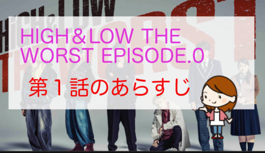 「HiGH & LOW THE WORST EPISODE.0」第1話のあらすじ