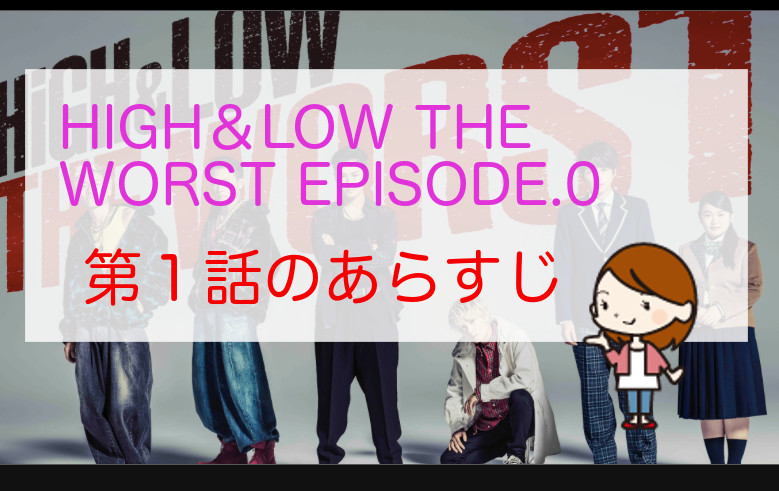 highlow_arasuji_01wa