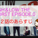 「HiGH & LOW THE WORST EPISODE.0」第2話のあらすじ
