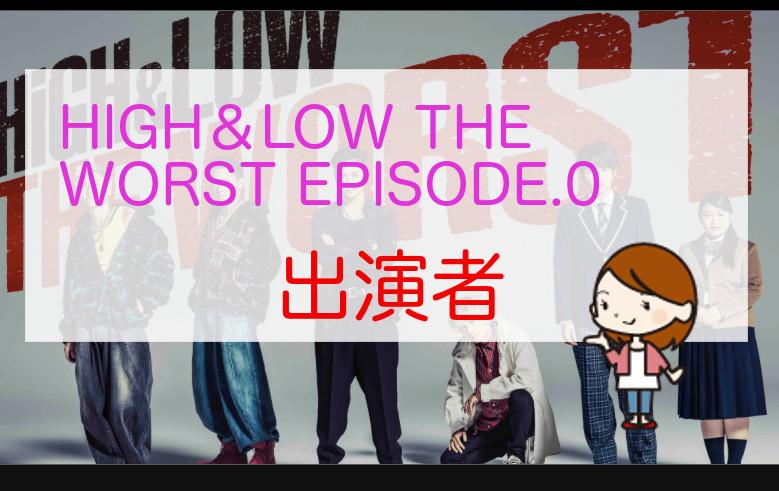 highlow_cast