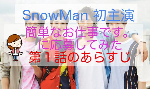 kantanna_arasuji_01wa