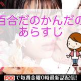 momodanokandano_arasuji