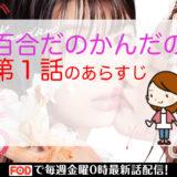 momodanokandano_arasuji_01wa