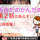 momodanokandano_arasuji_02wa