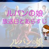 rupan_arasuji
