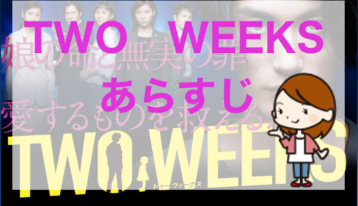 「TWO WEEKS」放送日時とあらすじ