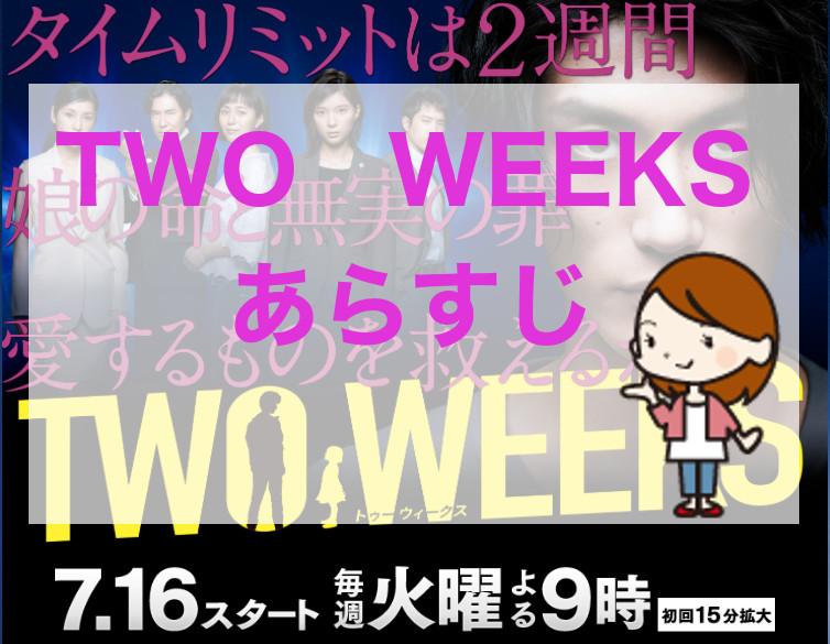 twoweeks_arasuji