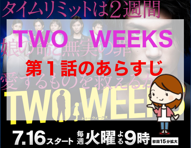 twoweeks_arasuji_01wa