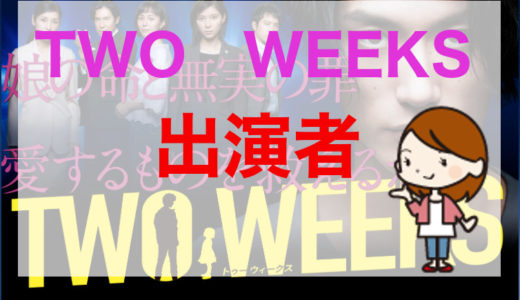 「TWO WEEKS」出演者
