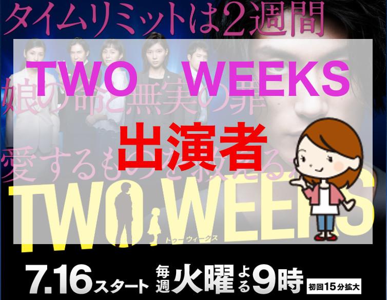 twoweeks_cast