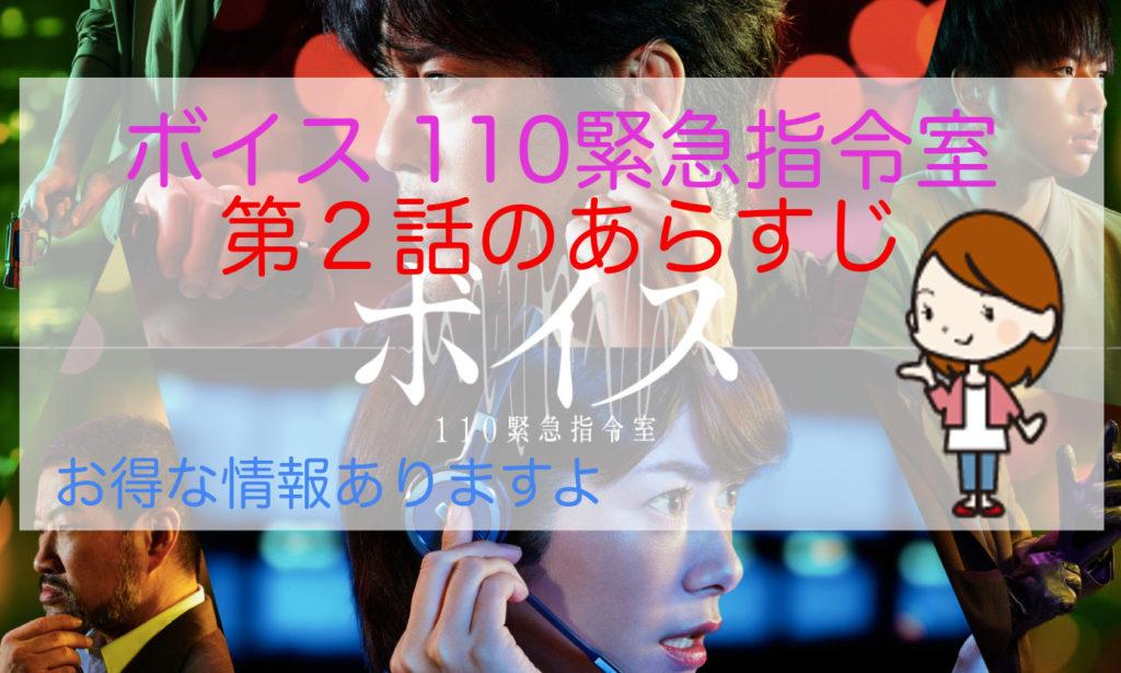 voice_arasuji_02wa