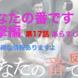 anatanobandesu_hangekihen_arasuji_17wa