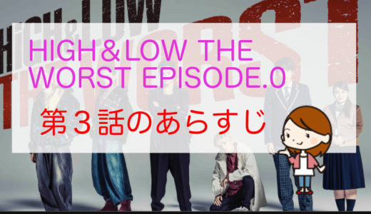 「HiGH & LOW THE WORST EPISODE.0」第3話のあらすじ