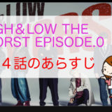 highlow_arasuji_04wa