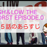 highlow_arasuji_05wa