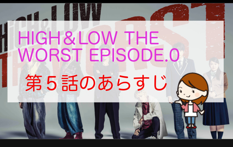 highlow_arasuji_05wa