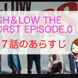 「HiGH & LOW THE WORST EPISODE.0」第7話のあらすじ