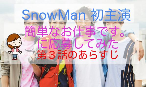 kantanna_arasuji_03wa
