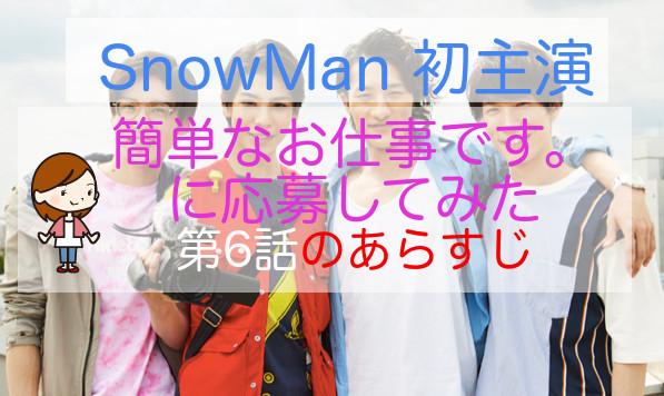 kantanna_arasuji_06wa