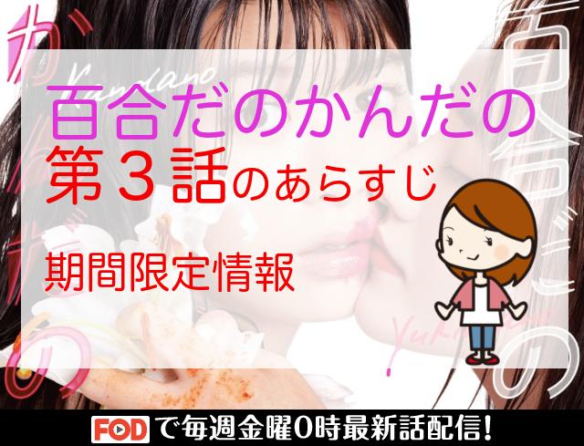 momodanokandano_arasuji_03wa