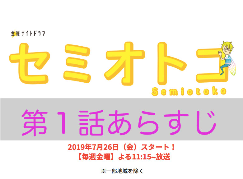 semiotoko_arasuji_01wa
