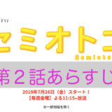 semiotoko_arasuji_02wa