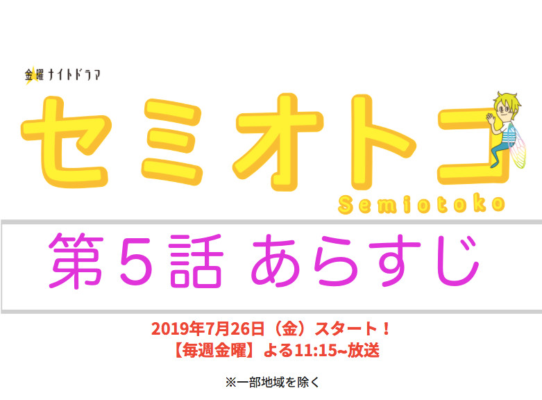 semiotoko_arasuji_05wa