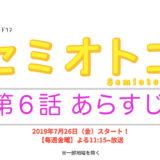 semiotoko_arasuji_06wa