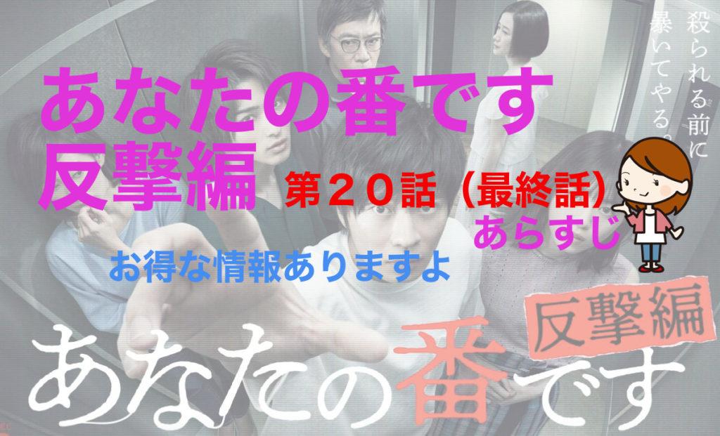 anatanobandesu_hangekihen_arasuji.20wa