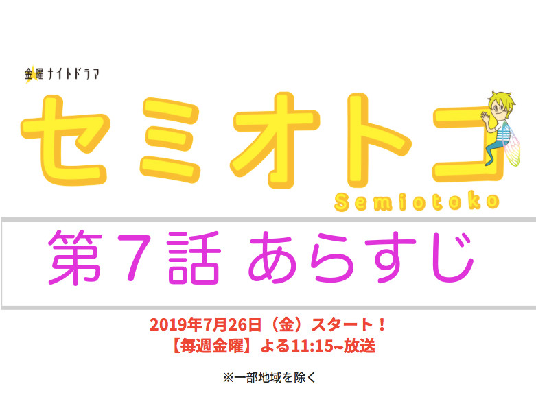 semiotoko_arasuji_07wa