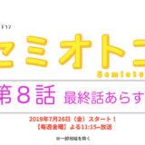 semiotoko_arasuji_08wa