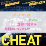cheat_cast