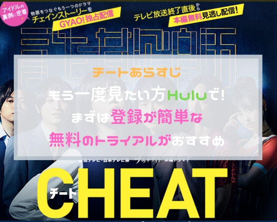 cheat_arasuji