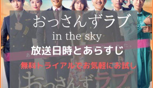 「おっさんずラブin the sky」放送日時とあらすじ