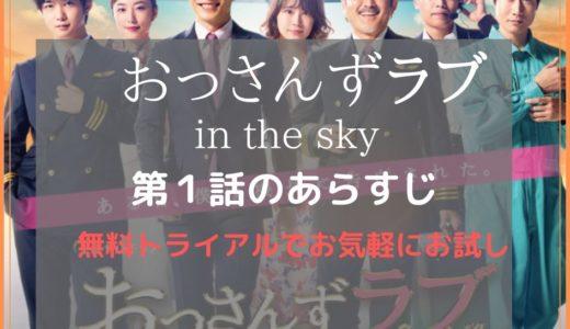 「おっさんずラブin the sky」第1話のあらすじ