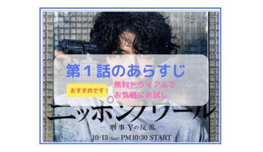 「ニッポンノアール -刑事Yの反乱-」第1話のあらすじ