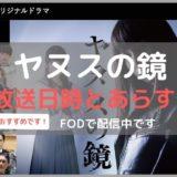 yanks_arasuji