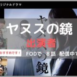 yanusu_cast
