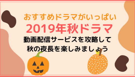 2019_autumn_list