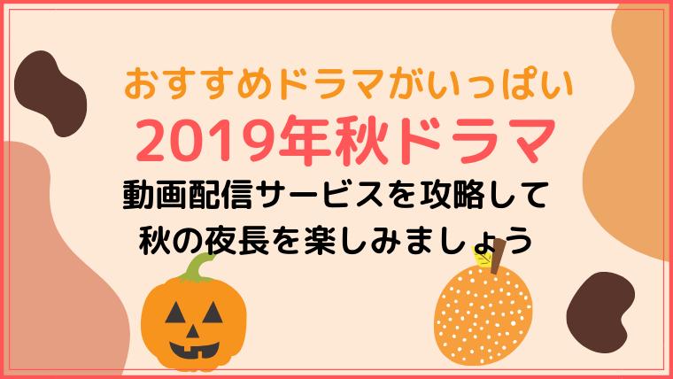 2019_autumn_list