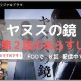 yanusu_02wa