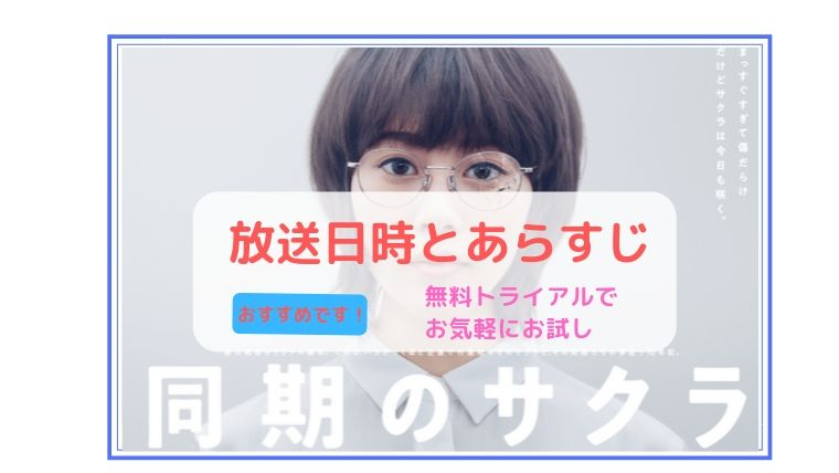 doukinosakura_cast