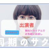 「同期のサクラ」出演者紹介