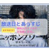 nippon_arasuji